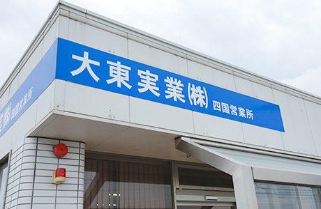 写真:四国営業所1