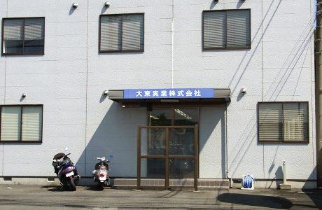 写真:八王子営業所1